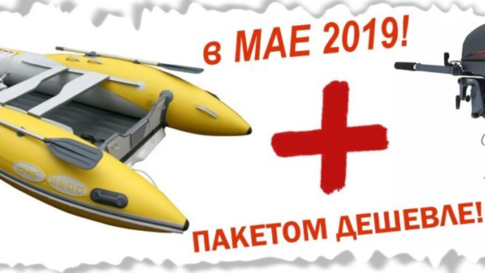 lodka-dmb-motor-mai-2019